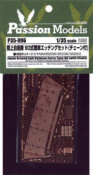 陸上自衛隊 90式戦車 エッチングセット (チェーン付)エッチング(パッションモデルズ1/35 シリーズNo.P35-096)商品画像