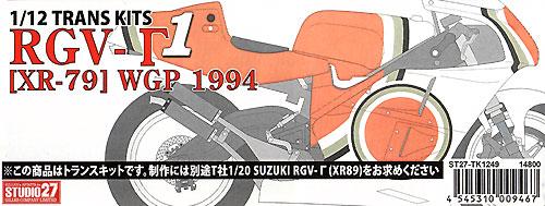 スズキ RGV-γ WGP 1994年 (XR-79)トランスキット(スタジオ27バイク トランスキットNo.TK1249R)商品画像