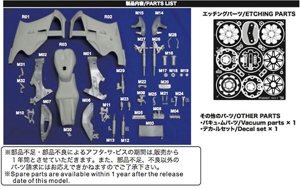 スズキ RGV-γ WGP 1994年 (XR-79)トランスキット(スタジオ27バイク トランスキットNo.TK1249R)商品画像_2