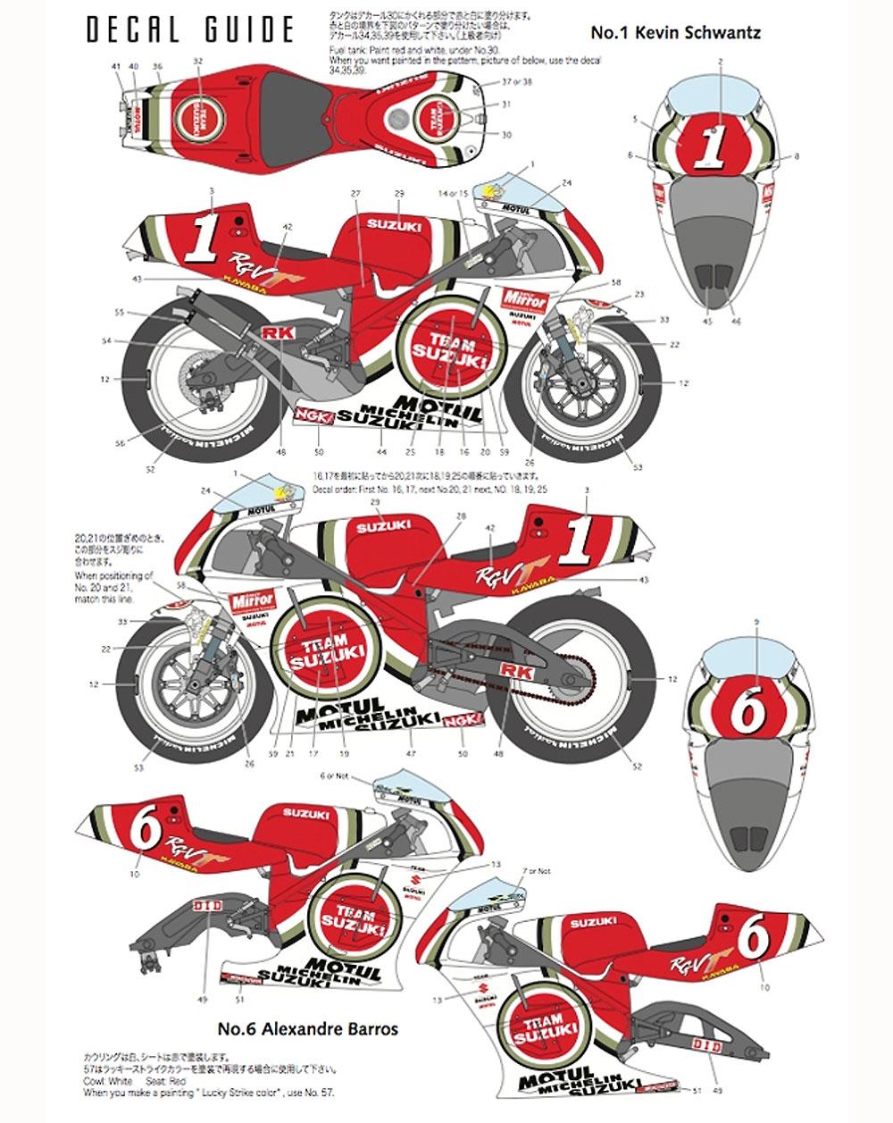 スズキ RGV-γ WGP 1994年 (XR-79)トランスキット(スタジオ27バイク トランスキットNo.TK1249R)商品画像_3
