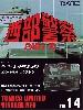 ニッサン セドリック (330型) 2000SGL-E エクストラ (西部警察 PART-3 第33話 仙台爆破計画-宮城・後篇-より)