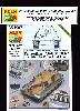ヤークトティガー ボックスフルセット エッチング・アルミ砲身他 (タミヤ用)