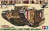 イギリス戦車 マーク4 メール