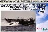 海上自衛隊 救難飛行艇 US-2 / 海上自衛隊 対潜飛行艇 PS-1