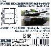 陸上自衛隊 10式戦車用 連結可動式キャタピラ 生産第2ロット (C2) ゴムパッドつき