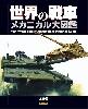世界の戦車 メカニカル大図鑑