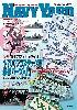 ネイビーヤード Vol.26 特集 プラスチック製 艤装パーツ活用術 2014