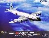 海上自衛隊 P-3C オライオン 第6航空隊 (厚木航空基地)