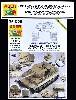 タイガー 1 後期型 ボックスフルセット (エッチング アルミ砲身他) (タミヤ用)