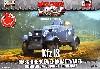 ドイツ アドラー Kfz.13 小型4輪装甲車 MG搭載型
