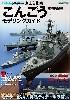 海上自衛隊 こんごう型護衛艦 モデリングガイド