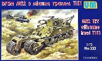 M32 戦車回収車 T1E1 マインローラー装備車