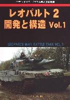 レオパルト 2 開発と構造 Vol.1