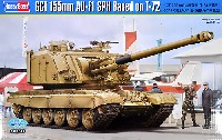 ホビーボス1/35 ファイティングビークル シリーズGCT 155mm 自走榴弾砲 (T-72搭載型)