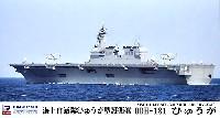 ピットロード1/700 スカイウェーブ J シリーズ海上自衛隊 ひゅうが型護衛艦 DDH-181 ひゅうが