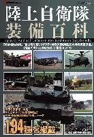 イカロス出版イカロスムック陸上自衛隊装備百科
