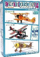 ウイングキットコレクション Vol.14 WW2 複葉機編
