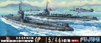 フジミ1/700 特シリーズ日本海軍 潜水艦 伊-15/46