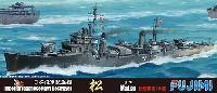 フジミ1/700 特シリーズ日本海軍 駆逐艦 松
