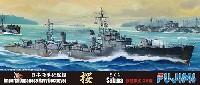 フジミ1/700 特シリーズ日本海軍 駆逐艦 桜