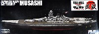 日本海軍 戦艦 武蔵 デラックス エッチングパーツ付 (フルハルモデル)