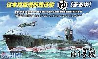 日本陸軍 潜航輸送船 ゆ1号艇(まるゆ) デラックス (エッチングパーツ付)