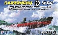 日本陸軍 潜航輸送船 ゆ1001号艇(まるゆ) デラックス (エッチングパーツ付)