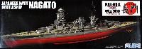 日本海軍 戦艦 長門 デラックス エッチングパーツ付 (フルハルモデル)