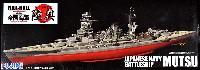 日本海軍 戦艦 陸奥 開戦時 デラックス エッチングパーツ付 (フルハルモデル)