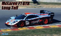 マクラーレン F1 GTR ロングテール (1997 FIA GT選手権 #1)