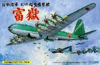 フジミ1/144 AIR CRAFT日本海軍 幻の超重爆撃機 富嶽