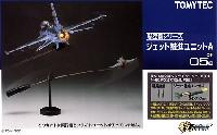トミーテック技MIXジェット推進ユニット A (リニューアル)