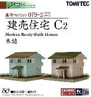トミーテック建物コレクション (ジオコレ)建売住宅 C2 (木造)