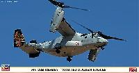 MV-22B オスプレイ VMM-162 ゴールデンイーグルス