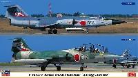 F-104J/F-104DJ スターファイター 207SQ コンボ (2機セット)