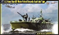 アメリカ海軍 エルコ 80' PTボート (後期型)