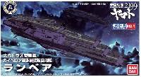 バンダイ宇宙戦艦ヤマト2199 メカコレクションランベア
