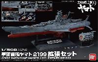 バンダイ宇宙戦艦ヤマト 2199宇宙戦艦ヤマト 2199 拡張セット