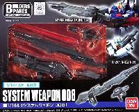 システムウェポン 008
