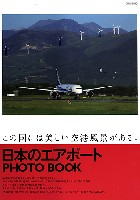 日本のエアポート PHOTO BOOK
