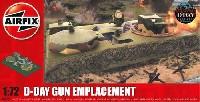 エアフィックス1/72 AFVD-DAY 砲床