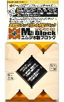 シモムラアレック職人堅気エムジ木製ブロック (2個セット)