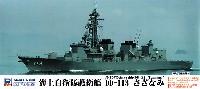 ピットロード1/700 スカイウェーブ J シリーズ海上自衛隊 護衛艦 DD-113 さざなみ