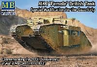 イギリス MK.1 菱形戦車 雌型 (機銃搭載) 中東仕様
