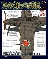 イラストで見る末期的兵器総覧 アナタノ知ラナイ兵器 3