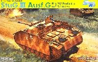 ドイツ 3号突撃砲 G型 1943年5月生産型 w/シュルツェン