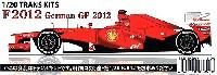フェラーリ F2012 ドイツGP トランスキット
