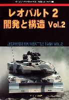 レオパルト 2 開発と構造 Vol.2