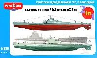 ミクロミル1/350 艦船モデルロシア Shch級 潜水艦 X型 & Xbis型