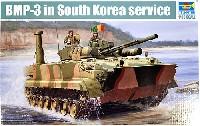 トランペッター1/35 AFVシリーズ韓国陸軍 BMP-3 歩兵戦闘車